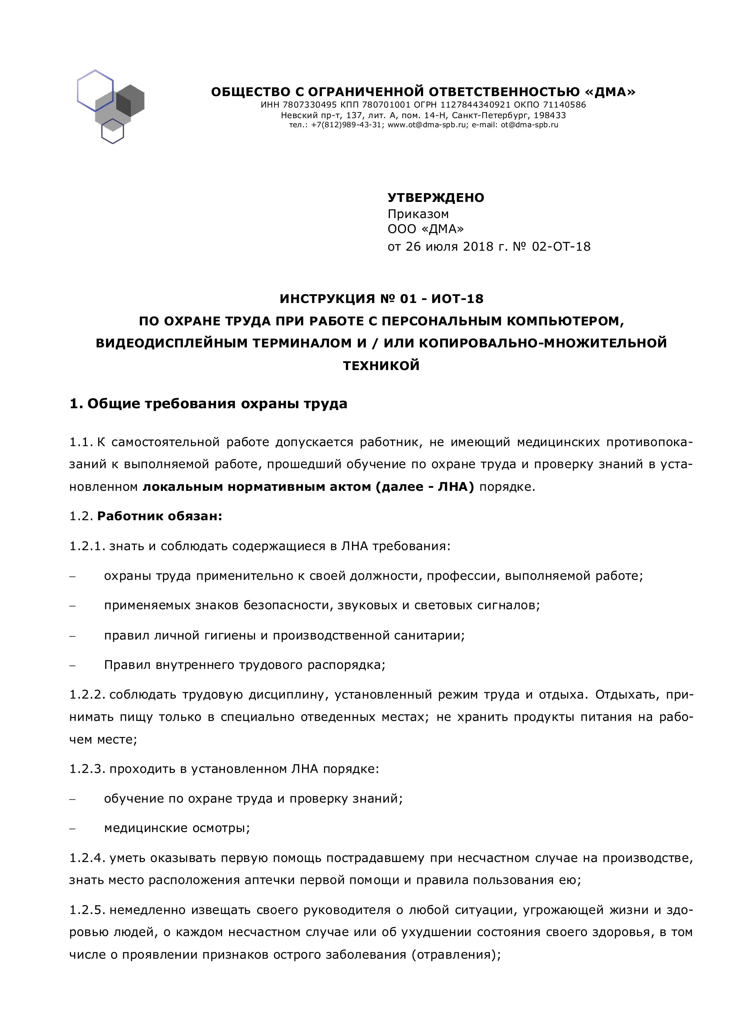 Инструкции по охране труда официанта