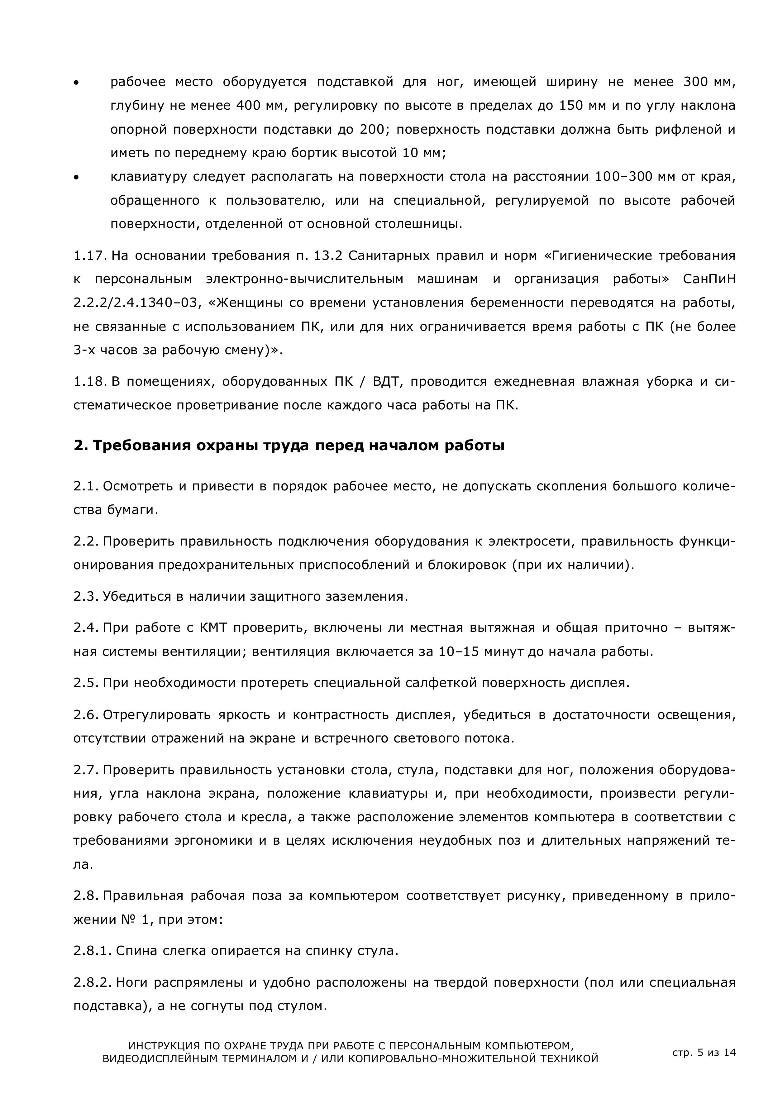 Инструкции по охране труда по главам