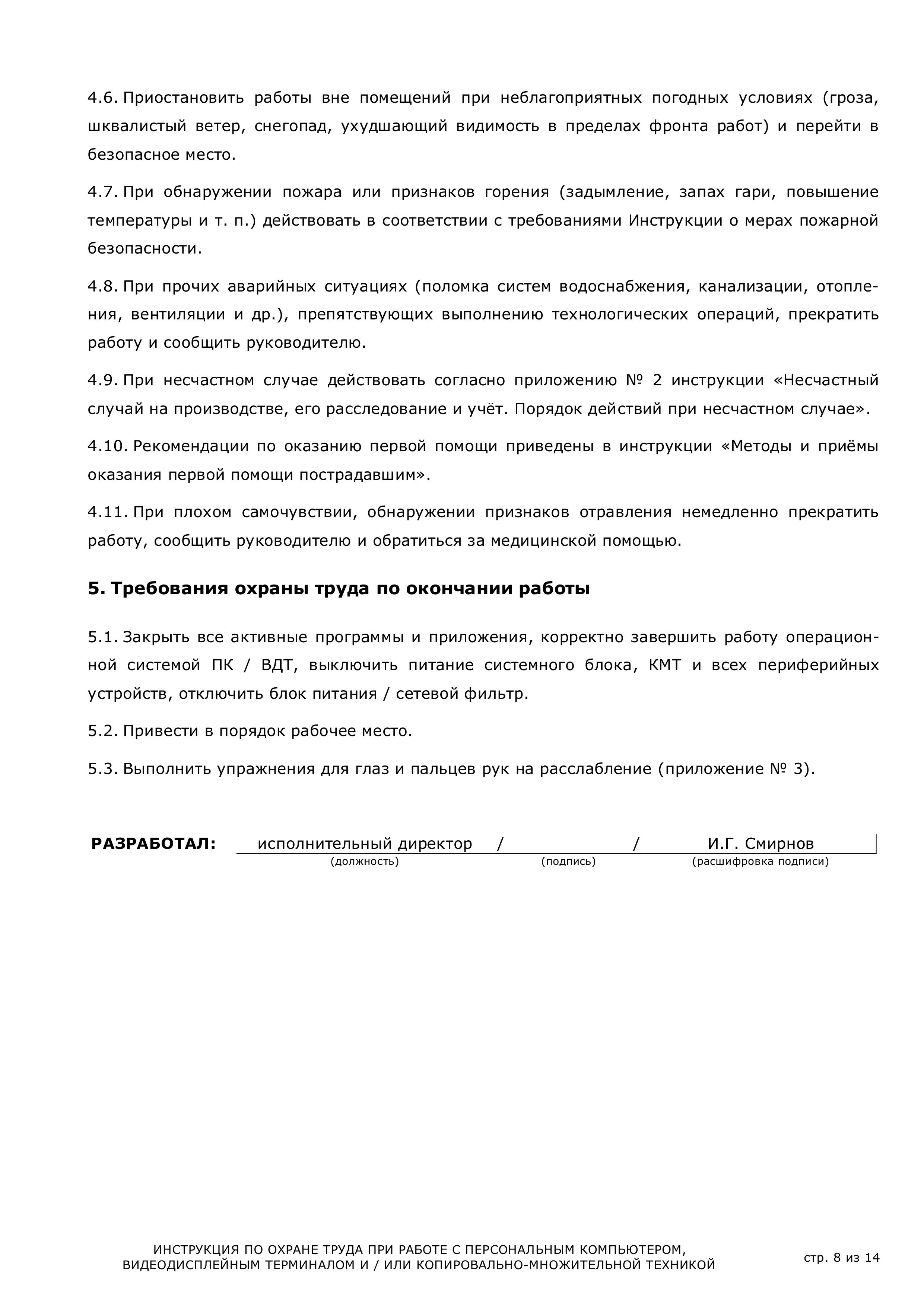 инструкции по охране труда для роботников пищеблока